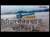 हरिद्धार बाढ़ वायरल वीडियो हरिद्धार में हादसा बाढ़ की चपेट में ट्रक सीधा नदी में Haridwar Viral Video