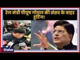 रेल मंत्री पीयूष गोयल की संसद के बाहर हूटिंग! Piyush Goyal's hooting by TDP MPs