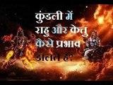 कुंडली में राहु और केतु के क्या प्रभाव है, जानिए Guru Mantra में GD Vashisht के साथ