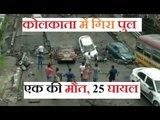 कोलकाता में फिर एक पुल हादसा, एक की मौत जबकि 25 लोग घायल