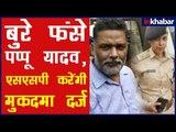 Pappu Yadav's abusive remark on SSP Harpreet Kaur; हरप्रीत कौर पर 'लव लेटर' बयान पर फंसे पप्पू यादव