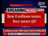 बिहार में सीट शेयरिंग को लेकर बड़ी बैठक - Meeting for seat sharing in Bihar for upcoming 2019 polls