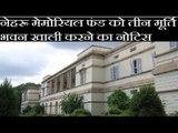 Teen Murti Bhawan Again in Controversy | नेहरू मेमोरियल फंड को तीन मूर्ति भवन खाली करने के आदेश
