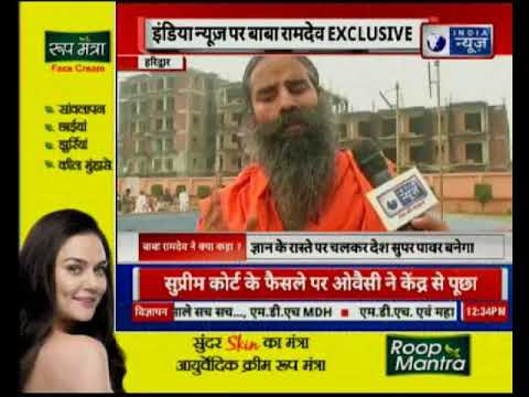 Baba Ramdev Exclusive on India News, discusses over the trending issues of the society