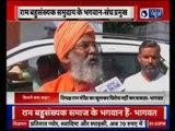 RSS chief Mohan Bhagwat: Opposition can't oppose of Ram Mandir in Ayodhya; राम मंदिर पर बड़ा बयान