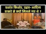 Lok Sabha Election 2019, Prashant Kishor Meets Uddhav Thackeray उद्धव ठाकरे प्रशांत किशोर की मुलाकात