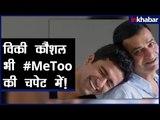 #MeToo allegations on Vicky Kaushal 's father Sham Kaushal; शाम कौशल ने दिखाया पोर्न एमएमएस