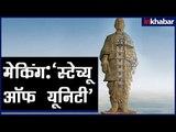 Making of 'Statue Of Unity', World's Tallest Statue   मेकिंग ऑफ 'स्टेच्यू ऑफ यूनिटी'