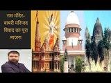 दीपक चौरसिया के साथ समझिए Ram Mandir Babri Masjid Dispute का पूरा माजरा | सबसे बड़ी बहस