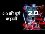 2.0 Movie Full Story | 2.0 Movie Rajinikanth & Akshay Kumar | Robot Sequel | 2.0 मूवी की पूरी कहानी