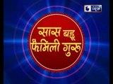 अगर आप अपना भाग्य और  किस्मत बदलना चाहते हैं तो जानिए पांचवा महाउपाय II Family Guru IIJai Madaan