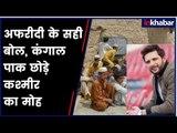 Shahid Afridi Shows Mirror to His Own Nation Pakistan पाक क्रिकेटर शाहिद ने अपने देश को दिखाया आइना