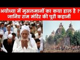 जानिए संतों के जमावड़े की इनसाइड स्टोरी । अयोध्या में राम मंदिर की पूरी कहानी