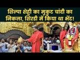 Shilpa Shetty शिल्पा शेट्टी का मुकुट चाँदी का निकला, शिरडी मंदिर में किया था Donates
