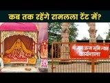 रामलला 26 वर्ष से टेंट में , क्या बहस होगी पार्लियमेंट में,  कब मिलेगा भगवान को मंदिर ?