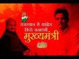 Rajasthan CM LIVE updates: मुख्यमंत्री पद की दावेदारी पर पेंच फंसा, कौन बनेगा राजस्थान का CM ?