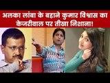 अलका लांबा के बहाने कुमार विश्वास का केजरीवाल पर तीखा निशाना! Alka Lamba AAP| kumar Viswas| Kejriwal