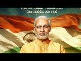 PM Narendra Modi Biopic First Look | PM नरेंद्र मोदी फिल्म का फर्स्ट लुक | Vivek Oberoi | PM Modi