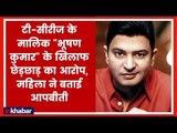 T-Series के चेयरमैन भूषण कुमार पर लगा छेड़छाड़ का आरोप; T Series Chairman Bhushan Kumar; Gulshan Kumar