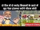 PM Narendra Modi to distribute Rs 2,000 to farmers under PM-Kisan Scheme पीएम मोदी खुद बाटेंगे पैसे