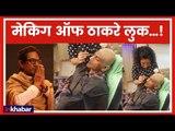 Making of Thackeray Look; How Nawazuddin Siddiqui turned Bal Thackeray | मेकिंग ऑफ ठाकरे लुक