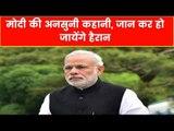 PM Modi अकेले किससे मिलने जाया करते थे; Humans of Bombay Narendra Modi; Lok Sabha Election 2019