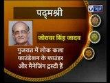 Bharat Ratna Award: देश के सर्वोच्च नागरिक सम्मान भारत रत्न का एलान