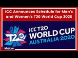 T20 World Cup 2020: ICC Announces Schedule for Men's and Women's T20 World Cup 2020 | Australia