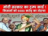 PM Narendra Modi Package to Benefit Farmers: मोदी सरकार का किसानों को 6680 करोड़ का तोहफा