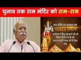 ऐसे अयोध्या में बनेगा भव्य राम मंदिर, देखें मोदी सरकार का 'मास्टर प्लान'