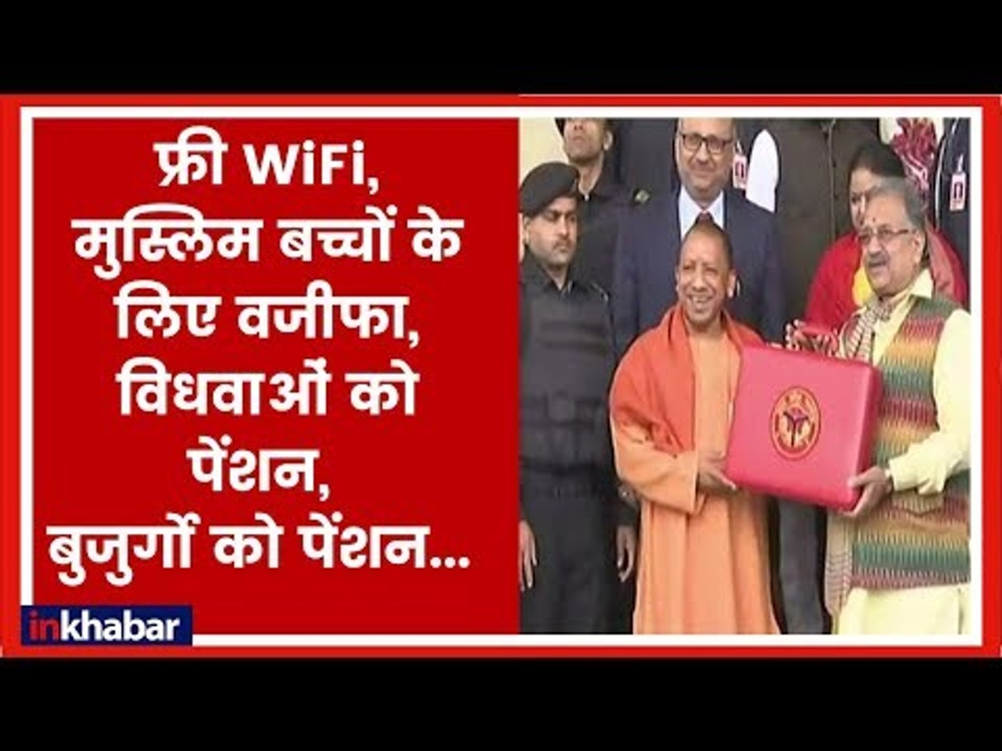 Uttar Pradesh Budget 2019 highlights, Free WiFi, Old Age and Farmers Pension Scheme, Ayodhya Airport