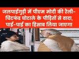 PM Narendra Modi Jalpaiguri Rally West Bengal Live - Attacks Mamata Banerjee for Dharna जलपाईगुड़ी