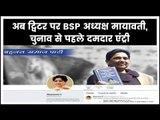 BSP Chief Mayawati Joins Twitter; ट्विटर पर आईं मायावती तो तेजस्वी यादव ने दी बधाई; Twitter Handle