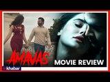Amavas Full Movie Review; हॉरर फिल्म अमावस रिव्यू नरगिस फाकरी सचिन जोशी, Amavas Honest Film Review