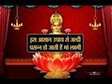गुप्त नवरात्र में कौन सा उपाय करने से घर में धन की वर्षा होगी जानिए Family Guru में