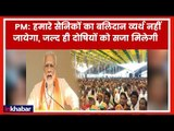 PM Narendra Modi Maharashtra LIVE Speech; प्रधानमंत्री नरेंद्र मोदी महाराष्ट्र भाषण; PM Modi LIVE