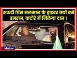 Saudi Crown Prince Mohammed Bin Salman in Pakistan; सऊदी प्रिंस सलमान के ड्राइवर क्यों बने इमरान ?