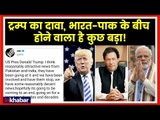 US President Donald Trump on India Pakistan Issue, Will be able to resolve conflict; डोनाल्ड ट्रम्प