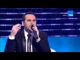 5 مووووواه - النجم وائل جسار يُهدي والدته أغنية ست الحبايب يا حبيبة