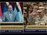 البيت بيتك - الرئيس عبد الفتاح السيسي يداعب أحد رجال القوات المسلحة ..يا عماد فى شهر 8 ياتعيش ياتعيش
