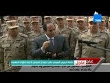 الرئيس السيسى : أنا حريص على دم المصريين ولكن إحنا أمة فى خطر وينهى حديثه بـ تحيا مصر