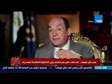 هى مش فوضى - حوار خاص مع مساعد وزير الداخلية لمكافحة المخدرات بتاريخ 4-4-2015