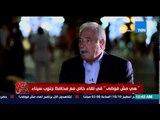 هي مش فوضى - محافظ جنوب سيناء يشرح اجواء التامين فى سيناء وكيف يتم تنشيط السياحة