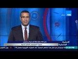 النشرة الإخبارية - إخلاء ميدان رمسيس من الباعة الجائلين إستعداداً لنقلهم إلى موقف أحمد حلمي