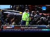 بين نقطتين - مقدمة الإعلامى عبد اللطيف المناوي عن الهجرة الغير الشرعية ومشاكلها