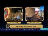 البيت بيتك - مقدمة مع المنشد الديني محمود ياسين التهامي بمناسبة الليلة الختامية لمولد السيدة زينب