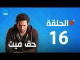 مسلسل حق ميت - مسلسل حق ميت - الحلقة السادسة عشر 16 بطولة حسن الرداد وايمى سمير غانم