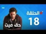 مسلسل حق ميت - الحلقة الثامنة عشر 18 بطولة حسن الرداد وايمى سمير غانم