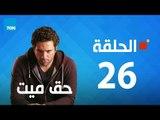 مسلسل حق ميت - ح26 - الحلقة السادسة والعشرون 26 بطولة حسن الرداد وايمى سمير غانم