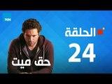مسلسل حق ميت - ح24 - الحلقة الرابعة والعشرون 24 بطولة حسن الرداد وايمى سمير غانم